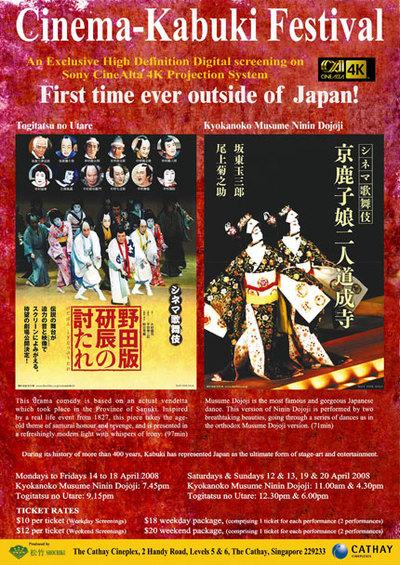 Kabukifilmposter